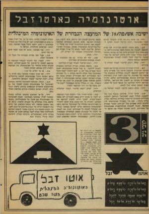 העולם הזה - גליון 2105 - 4 בינואר 1978 - עמוד 14 | ישיבה אש/פה 78/של המועצה הנבחרת של האוטונומיה המינחלית יו׳׳ר: אני פותח בזה את הדיון השבועי בנושא הזבל האוטונומי. רשות הדיבור לנבחר הסיעה ה מרכזית. : .בשם