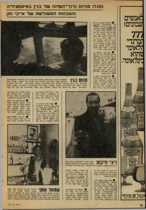העולם הזה - גליון 2105 - 4 בינואר 1978 - עמוד 16 | נתגלו 111110 נדודי־השינה של בגין באיסמעיליה והאבהות המשולשת של אייבי נתן לאנשים זנכונים! ל77 זברנדי הלאומי 2זהוא יינלאומי. הבדיחה האחרונד, הגיעה יישר