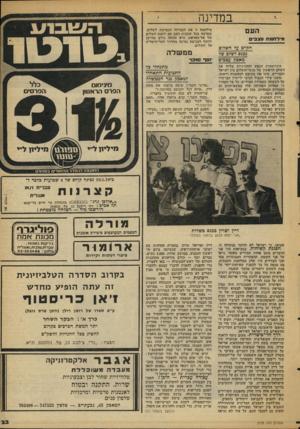 העולם הזה - גליון 2105 - 4 בינואר 1978 - עמוד 23 | במדינה העם מי רחמחעצ בי ם .הקרב על,השלום 0333,לשלם שד מאבק עצבים והתרוממות הנפש נהחגיגייות שליוו את השלב הראשון ישל מגעי־סשלום בין ״שריאל ומצריים, פי׳נו את