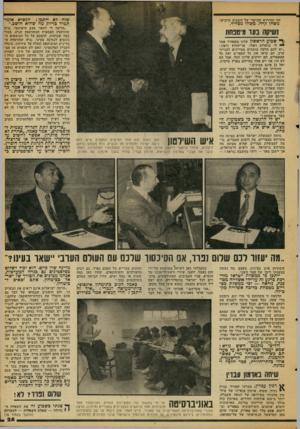 העולם הזה - גליון 2105 - 4 בינואר 1978 - עמוד 25 | זהו החידוש העיקרי של השבוע הרביעי. שזה לא ייתכן: הנשיא אומר תמיד כדיוק מה שהוא חושב.״ נשיקה בער מיטנחת ״הרשה לי לתאר מצב היפותטי. נניח שהוועדה הצבאית המשותפת