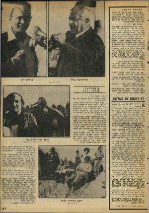 העולם הזה - גליון 2105 - 4 בינואר 1978 - עמוד 27 | סאדאת יתפטר. סאדאת עצמו רמז על כ ך אך מעטים התייחסו לרמז ברצינות. רק מעטים הת ייחסו ברצינות לדבריו גם כאשר דיבר לראשונה על כוונתו לבוא לישראל. סאדאת אדם רציני
