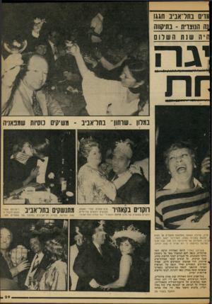 העולם הזה - גליון 2105 - 4 בינואר 1978 - עמוד 29 | וווים בתדאביב חגגו :ה הנוצרית ־ נתיקווה 1וי ה ש נת הש ל ום גרז איש־עסקים מצרי ואשתו, 11111יון | 1ן | #ן ! ך חבושים כובעים פורימיים, 1י 1 | /יי# רוקדים במועדון