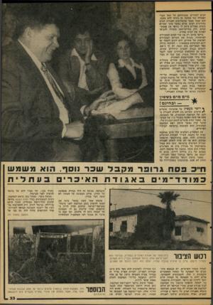 העולם הזה - גליון 2105 - 4 בינואר 1978 - עמוד 33 | המים לאחרים. טענותיהם ישל שאר חברי האגודה נגד מעשה זה נידהו ללא ׳מענה. הוא עצמו מפגר ׳כתשלומים לאגודת הימים בחודשים ׳רבים׳ אולם כאשר פיגר שפירא בימים ספורים