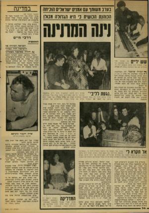 העולם הזה - גליון 2105 - 4 בינואר 1978 - עמוד 36 | בעוג משותו עם א3נים ׳שואוים הוכיחה הכוהנת הכושית כ׳ היא הגדולה מכולו במדינה (המשך מעמוד )35 אותו. יתירה מזו, ד״ר הומינר נעצר על חפרת סדר במקום ציבורי, אחדי