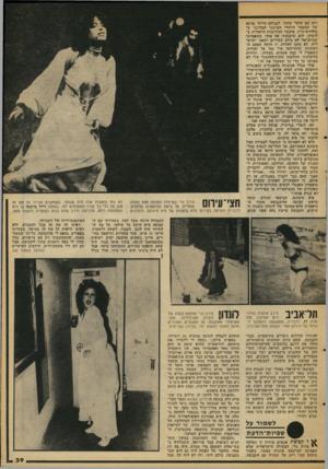 העולם הזה - גליון 2105 - 4 בינואר 1978 - עמוד 39 | רות עם ׳שיער שתור. לגביהם הייתי נציגה של המעמד היהודי הבינוני הבורגני מ- גולדרם־גרין׳ מ״בצר הבורגנות היהודית ב לונדון. ולא שיכנעתי אף אחד, כשאמרתי שבישראל לא
