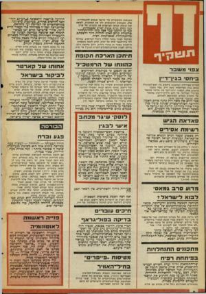 העולם הזה - גליון 2105 - 4 בינואר 1978 - עמוד 4 | התנועות הקיבוציות כדי שיקצו אנשים להתנחלויות אלה. התנועות הקיבוציות דחו את התוכנית. לעומת זאת קיבלה תנועת המושבים את תוכניתו של שרון וכבר החלה בגיוס אנשים