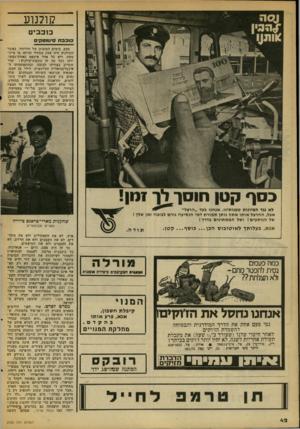 העולם הזה - גליון 2105 - 4 בינואר 1978 - עמוד 42 | קולנוע סבבים כוכבת סינמטק׳ פעם, בימים הטובים של הוליווד, כאשר הקולנוע היה עסק מסודר והיתד, בו מיש״ מעת, ולא כל אחד פיטפם באוות־נפשו, ידעו הכל מה זה