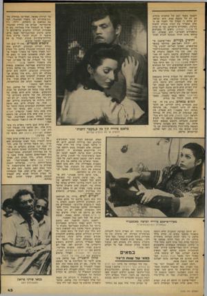 העולם הזה - גליון 2105 - 4 בינואר 1978 - עמוד 43 | לעצמה מעמד ושם של שחקנית מוכרת, אם לא של כוכבת ממש. היא, כנראה, לא טרחה די הצורך כדי לעבור את ה שלב המפריד בין דמות מוכרת לדמות נערצת .״תפקידים מישניים, כמו זה