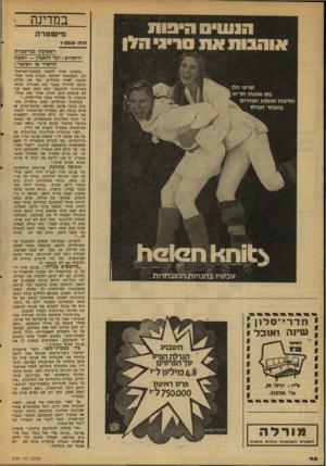 העולם הזה - גליון 2105 - 4 בינואר 1978 - עמוד 46 | במדינה סישטרה היה אונס ראשומון כמישמרת ירושלים ; 7מי דהאימיז — 7אשת החשוד או 7שוטר 1 ח דד• ־ס לזן שינה ואוכל פית: תר*ל 9ג, 9ל׳ .913766 מורל ה הטסטים המעוצבים