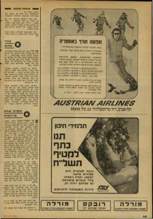 העולם הזה - גליון 2105 - 4 בינואר 1978 - עמוד 48 | שימחה נ׳יהבטן (המשך מעמוד )47 המשתתפים. היא זרמה לה בשטף, לפי מצב־הרוח וכהכתבת העליצות הטיבעית. חופשת חזרו באוסטריה בואו החורף לבלות חופשה באוסטריה ! אוסטריה