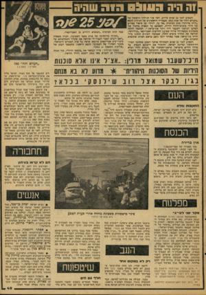 העולם הזה - גליון 2105 - 4 בינואר 1978 - עמוד 49 | 1ה היה 0911113הור שהיה השבוע לפני 25 שנים בדיוק, ראה אור הגיליון הראשון של ״העולם הזה״ של שנת . 1953 כעמודיו הראשונים של הגיליון הובא ״דו״ח מייוחד״ תחת הבותרת