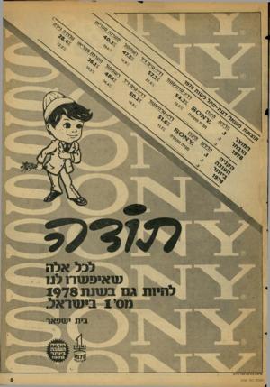 העולם הזה - גליון 2105 - 4 בינואר 1978 - עמוד 5 | לכל אל ה טו אי פ טו רו לנו ל היו תגםב טו נ ה 1 9 7 8 ננסי ! בי טו דאל. יונמיאד רסיס נז מי ק/ופאד טיוא! העולם הזה