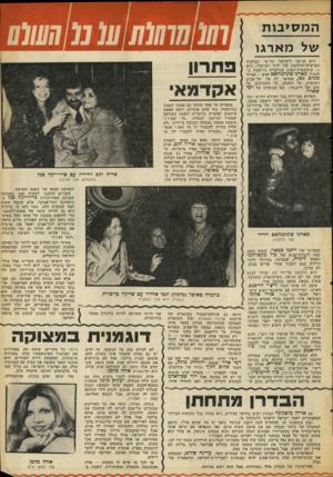 העולם הזה - גליון 2105 - 4 בינואר 1978 - עמוד 53 | ה מסיבו ת של מארגו היא הגיעה לישראל על־פי המלצתו האישית־הלוחצת של ידיד ישראלי. היא — עיתונאית־הפוע הגרמניה היושבת ב לונדון מארגו סונינגהאם והוא -הצייר מנחם