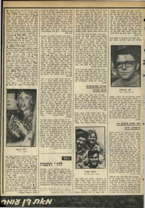 העולם הזה - גליון 2105 - 4 בינואר 1978 - עמוד 55 | לימדתי יפעם בבית־ספר תיכון בחדרה. יום אחד הזמנתי את אהרון מגד להרצות לפני התלמידים שלי. הוא לא הבין על מה הוא מדבר. התלמידים הפריעו לו. אבל לי, ההרצאה שלו ממש