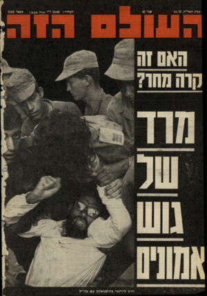 העולם הזה - גליון 2105 - 4 בינואר 1978 - עמוד 56 | טכת תשל״ח4.1.78 , 5חי