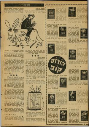 העולם הזה - גליון 2105 - 4 בינואר 1978 - עמוד 8 | קראת סוף השבוע ית־יחסיך עם בן- זרדו יוגך. תמצא את עצמך :מצב של מתח ובנטייה וצאת־דופן לתוקפנות. זיכרות בלתי צפויה לא תעסיק ׳ אותך זמן רב. היא תהיה קצרה, מ