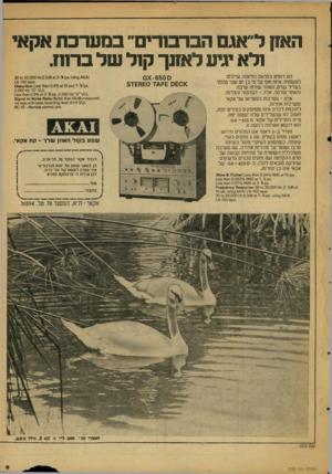 העולם הזה - גליון 2105 - 4 בינואר 1978 - עמוד 9 | האון ל״אגם הברבורים״ במערכת אקאי ולא יגיע לאונן־ קול של ברחו. הםדומיםבמראםה חי צוני, שייכים ס650־ ^x למשפחהאחתזאףעלפיכןיששתימה 1ת י בצליל קו ל ם. האחד שי ר תו