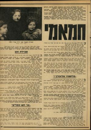 העולם הזה - גליון 2106 - 11 בינואר 1978 - עמוד 21 | ׳בשביל סעיד חמאמי, זהו החודש שבו אירע השבר בחייו. … ״׳תמצאו אוטובוס שיביא אתכם לעזה!״ יטה השאיר סעיד חמאמי !מאחור? … - ,הנלהבים ביותר, היה הצעיר סעיד חמאמי.