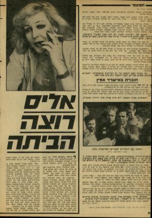 העולם הזה - גליון 2106 - 11 בינואר 1978 - עמוד 32 | חמ אמי (המשך מעמוד )21 (שישראלים פגשוהו בכינוסים בינלאומיים שונים באירופה) ,סעיד חמאמי ושניים־ שלושה אחרים. … כך, כאשר י,ניע הבישוף סאקאריוס מקפריסין כפליט