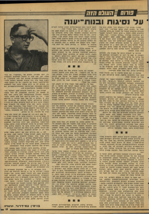 העולם הזה - גליון 2108 - 25 בינואר 1978 - עמוד 11   על נסיגות וב1וח־יע1ה במדור ״קורא יקר״ (״העולם הזה״ )2104 הגיב אלי תבור על ״טענות רבות, בכתב ובעל־פה,״ אשר הופנו למערכת בעיקבות מאמרי על השכנה שב״שלום טאדאת״