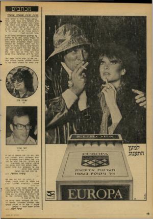 העולם הזה - גליון 2108 - 25 בינואר 1978 - עמוד 12   מכתבים ימינה, ימינה; שמאלה, שמאלה אט־אט מתברר והולך כי המהפך שהת רחש בישראל ב־ 17 במאי , 1977 כאשר המערך הובס והליכוד עלה לשילטון, אינו בדיוק מהפך. מיפלגה אחת
