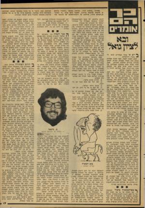 העולם הזה - גליון 2108 - 25 בינואר 1978 - עמוד 17   במדורו ״כוסות רוח״ ,חמופיע במוסף ״האיץ״ פירסם ב. מיכאל (מיכאל בריזון) ,לשעבר איש צוות ״זו הארץ״ ב״העולם הזה׳ /פיליטון על יוזמת״השלום של אנוואר אל־ אונוד ובא