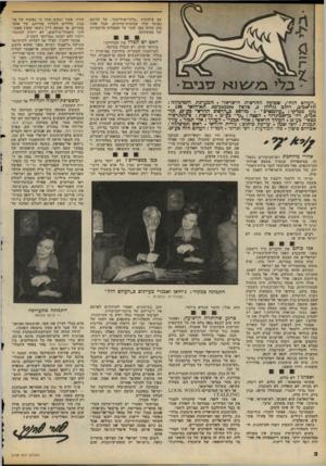 העולם הזה - גליון 2108 - 25 בינואר 1978 - עמוד 2   עם עיתונות ״בילתי־מודרכת״ .על הדשא נפגשו שתי קבוצות־עורכים, ישכיל אחת ימיהן יחזירה כמו תוכי על העמדות הרשמיות של ממשלתה. ״ ה עו לםהזח ״ ש בו עון החדשות הי שרא