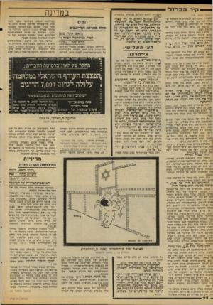 העולם הזה - גליון 2108 - 25 בינואר 1978 - עמוד 22   — ק*רהברזל (המשך מעמוד )16 לחבורת מתנחלים להסתלק מן האדמה ש עליה התיישבו שלא כדין׳ אחרי גירושם האכזרי של הבדואים מן האיזור. במיבחן זה, נראה בגין חלש יותר אף