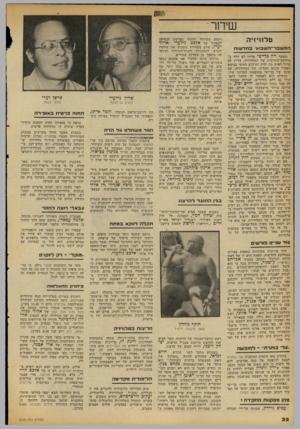 העולם הזה - גליון 2108 - 25 בינואר 1978 - עמוד 32   שי ח ^ טלוויזיה המ שבר־ה שבוע בחד שו ת משבר רון כן״ישי עדיין לא חלף ב־מחלקת־החדשות של הטלוויזיה. עדיין לא ברור לאיש מה יהיה הסיכום הסופי בנושא תפקיד הכתב