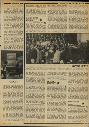 העולם הזה - גליון 2108 - 25 בינואר 1978 - עמוד 34   הפיצוץ: מבטמקא הי ר (המשך מעמוד )23 הכן ברצינות ואמינות קריאתנו ההיסטו רית: מלחמת אוקטובר תהיה המלחמה האחרונה.״ צריך היה ליטול דברים מהקשרם, להס תמך על חצאי
