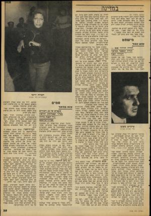 העולם הזה - גליון 2108 - 25 בינואר 1978 - עמוד 35   במדינה (המשך מעמוד )31 לבסוף לשבות רעב. לדבריו יאיימו החוקרים כי אם לא ידבר יישאר בכלא לזמן בלתי מוגבל. בן סיפר שהפשיטו ׳אותו; שירקו עליו ושמישביו ׳בשערותיו.
