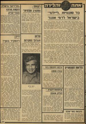 העולם הזה - גליון 2108 - 25 בינואר 1978 - עמוד 37   ו הגינ ה כל סזבנוחת ..ל״לנד י בישראל לרמי אתגר איש העסקים הצעיר רמי אתגר 31 חתם בעת האחרונה על חוזים עם הנהלת ״ליילנד״ אנגליה, לפיהם קיבל לידיו את סוכנות