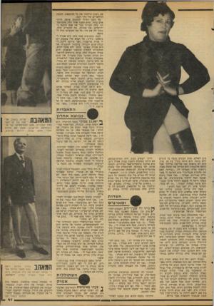 העולם הזה - גליון 2108 - 25 בינואר 1978 - עמוד 41   פה, ושוב ׳שילמתי את כל ההוצאות. חשבון הדולארים ׳שלי הלך וקטן. כל הזמן ׳רציתי להתחתן אייתה. הייתי אדם יבודד, והיא הפכה אותי חלק מהמי׳שפ־יחיה שלה. הכרתי כבר את