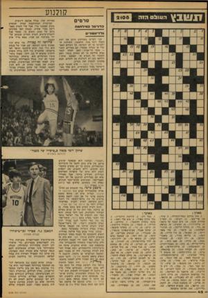 העולם הזה - גליון 2108 - 25 בינואר 1978 - עמוד 42   חנ שב ץ העול קולנוע 2 1 0 8 סרטים כדורסל ממידוומוו ג ל די א טי רי ם שני דברים מעסיקים היום את דעת הקהל יותר מכל. הראשון: השיחות ש יתקיימו או לא יתקיימו, על