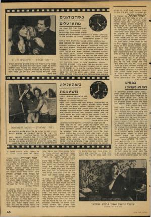 העולם הזה - גליון 2108 - 25 בינואר 1978 - עמוד 43   מקום בניבחרת באות לקיצן גם המילגה וגם האפשרות ללמוד, הוא קוץ נוסף ב אליה הקוצנית בלאדהכי. הצלחה מפתיעה. מה שמתברר מ תוך סרט זה מעבר לכל ספק, הוא שה ספורט