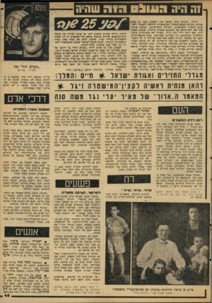 העולם הזה - גליון 2108 - 25 בינואר 1978 - עמוד 45   זה היה :11:1 (111:1שהיה גיליון ״העולם הזה״ שראה אור השבוע לפני 25 שנים בדיוק, הקדיש בתכת־תחקיר דוקומנטרית ונרחבת לתפקיד השד כנים כהכרה הישראלית, ולצורכי