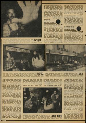 העולם הזה - גליון 2108 - 25 בינואר 1978 - עמוד 49   עדה מבעליה הקודמים, בבר הנידו את המצב. השלושה ידעו שכדי להשאיר את המיסעדה פתוחה בשעות לילה מאוחרות, מבלי שייענשו על כך, הם יצטרכו לה אכיל את כל מ״שטרת תל־אביב