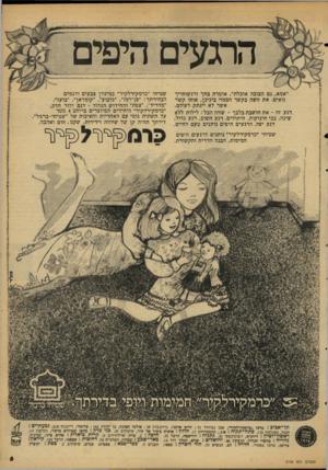 העולם הזה - גליון 2108 - 25 בינואר 1978 - עמוד 5   הרגעים היפים ״אמא, גם הבובה אוכלת״ ,אומרת בתך ורגשותייך גואים. את חשה בקשר הסמוי ביניכן, אותו קשר אשר לא יינתק לעולם. רגע זה -את חושבת בלבך ־ שווה הכל: לילות