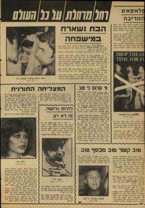 העולם הזה - גליון 2108 - 25 בינואר 1978 - עמוד 50   טעות חמורה קרתה ביום שבו עזבה ;מישלחת המצרית את הארץ. עם הגיעם נמל־התעופד, העבירו את אנשיה, שלא מקובל, דרך מסלול אחר ,׳והורידו אותם !שער ירידה מיספר .2 בדרכם
