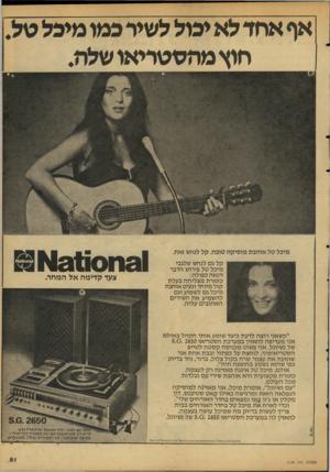 העולם הזה - גליון 2108 - 25 בינואר 1978 - עמוד 51   אף אחד לא יכול לשיר כמו מיכל טל. חוץ מהטשריאו שלח. מיכל טל אוהבת מוסיקה טובה. קל לנחש זאת. קל גם לנחש שלגבי מיכל טל פירוש הדבר הנאה כפולה: כזמרת מצליחה בעלת