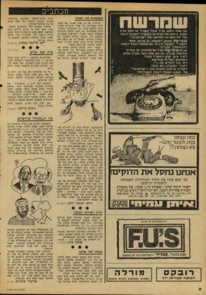 העולם הזה - גליון 2108 - 25 בינואר 1978 - עמוד 8   שנורשח אם אתה רופא, עז־ד מנהל משרד אז סתם אדם עסוק. היוצא את הבית א 1ה מ שרד ל שעות רבות. נצל את ה שרו ת החדשני ש ל ״שרות-כל־. שמרשח מספק למעשה. קו טלפון נוסף
