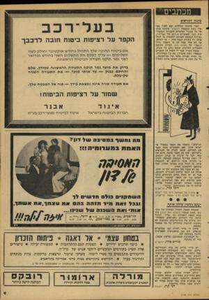 העולם הזה - גליון 2108 - 25 בינואר 1978 - עמוד 9 | אותה אשכרה חאבה, המדור האחרון של קובי ניב ״עתון סבבה״ (העולם הזה )2107 היה ממש הבאה הבאתית. … מורים סידו, ירושלים לא ברור בדיוק מה קרה לסטיריקאי שלכם, קובי