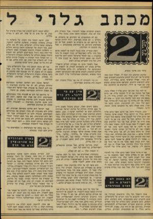העולם הזה - גליון 2109 - 1 בפברואר 1978 - עמוד 14   בוקר טוב אדוני הנשיא, כתיבת המיכתב הזה קשה לי, ואפילו קשה מאד. קודם כל אני לא רגיל לכתוב מיכתבים לאנשים שאני לא מכיר, אפילו שראיתי אותם בטלוויזיה, ובטח שלא