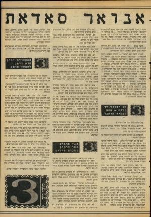 העולם הזה - גליון 2109 - 1 בפברואר 1978 - עמוד 15   אנראר סאדאת תקוה!) ,אבל לעומת זאת, אם אתה מוכן להישארות יישובים ישראלים בפיתחת־רפיח — אז בוודאי ובוודאי שאתה רוצה להשמידנו בשלבים (כי אחרת למה אתה מוותר? בשביל