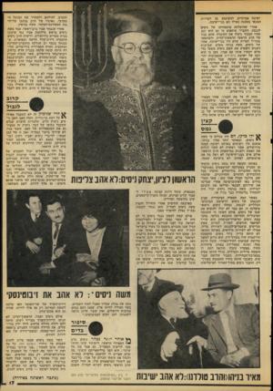 העולם הזה - גליון 2109 - 1 בפברואר 1978 - עמוד 17   ישיבה אמיתיים, להשתמט מן השירות הצבאי בטענה כאילו הם בני־ישיבה. אחרי שהועלתה מועמדותו של ניסים לכנסת, התברר פיתאום כי גם הוא וגם אחיו הבכור ניצלו את העובדה שהם