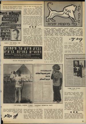 העולם הזה - גליון 2109 - 1 בפברואר 1978 - עמוד 2   ״ ה עו ל ם הז ה ״ ,ש בו עון החדשות הי שרא לי. המערכתוהסינחדה : .2433x6ת א ־ דואר 136 * 2433x6 טלפץ 03 ת ל * א כי כ, רחוב גו רדץז .:-טלפדד אכרהם סי מון. מ ה׳