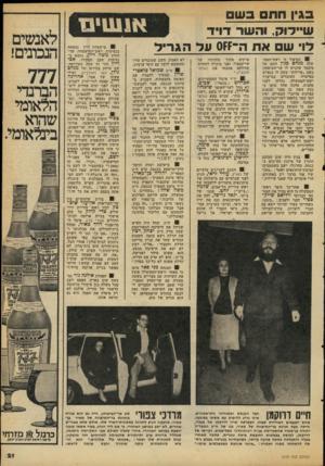 העולם הזה - גליון 2109 - 1 בפברואר 1978 - עמוד 21   בגין חתם בשם ש י •לוק, והשר דויד לוי ש את ה־זזס על הגריל 01 הסיפור כי ראש־ד,ממ שלה מנחם בגין חתם על מיסמך שהגיש לו שר־הביטחון בשם ״שיילוק״ עשה לו כנפיים