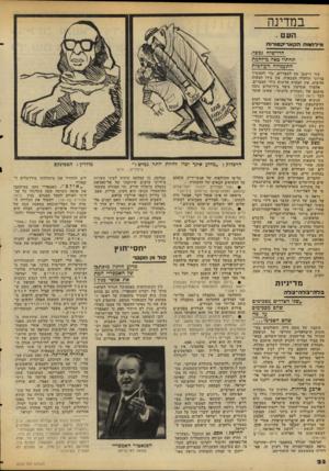 העולם הזה - גליון 2109 - 1 בפברואר 1978 - עמוד 22 | ההחלטה 338 נתקבלה ב- 1973 על־ידי שני הצדדים.
