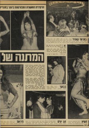 העולם הזה - גליון 2109 - 1 בפברואר 1978 - עמוד 28   הרקדנית החושנית המפורסמת ביותר במצר״! בקומה ה־ 23 של מלון שרתון שעל גדות הנילוס, נפתח אחדי חצות המופע שלמענו באו אילי־ההון של העולם הערבי: הריקוד המיזרחי של
