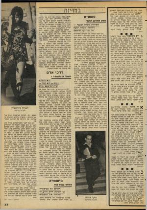 העולם הזה - גליון 2109 - 1 בפברואר 1978 - עמוד 33   ממני, הוא חזק ממני! הוא הגבר הראשון בחיים שלי שיש לי מה ללמוד ממנו. יורם נ לגבי ההשמצות האלה של אלה, זה נכון בחלקו. יש תחומים שאני יכול ללמוד ממנה, במיוחד